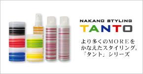 ナカノ スタイリング タント